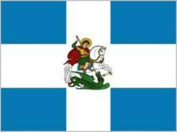 Греческий флаг во времена турецкого ига