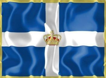 Флаг Греции времен монархии