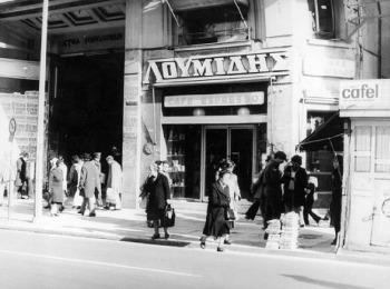 Первый магазин кофе братьев Лумидис (Греция)