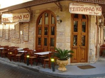 Ципурадико, Греция