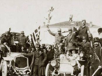 Балканская война 1912 год
