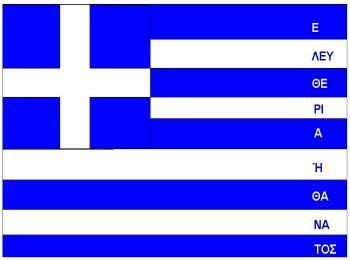 Государственный флаг Греции