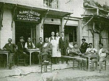 Традиционное греческое кафенио прошлого века (Греция)