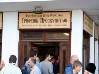 Бюро паломников в Урануполи, Греция