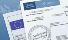 Страховой полис для поездки в Грецию