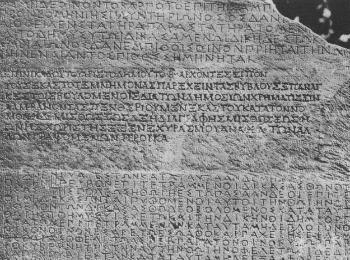 Древнегреческий закон о торговле вином, музей острова Тасос, Греция