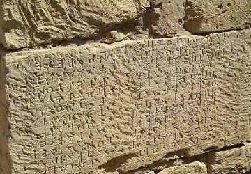 Гортинский кодекс