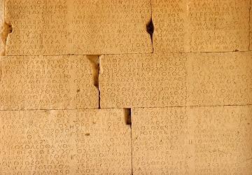 Фрагмент «Кодекса Гортины»