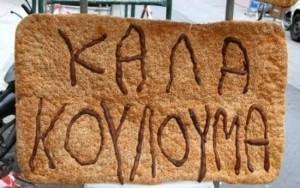 Традиционный для Кафара Девтера хлеб - Кулума