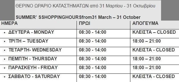 Часы работы греческих магазинов