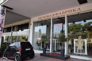 Меховая фабрика, Афины, Греция